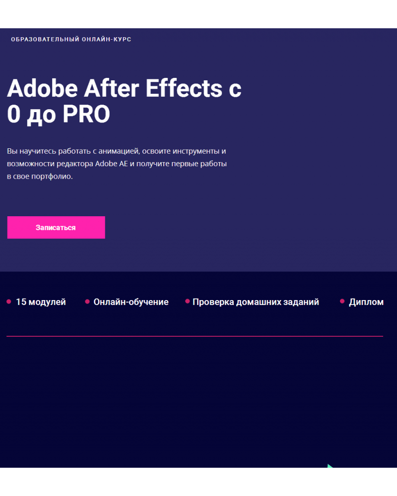 Adobe After Effects с 0 до PRO