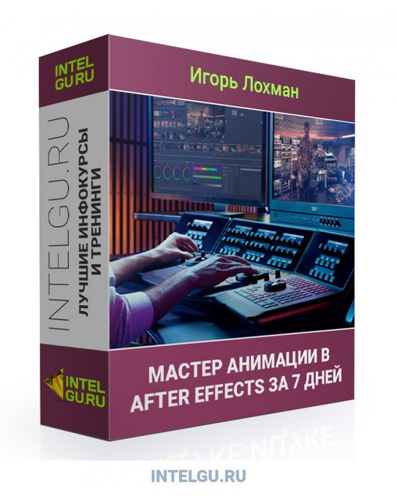 Мастер анимации в After Effects за 7 дней