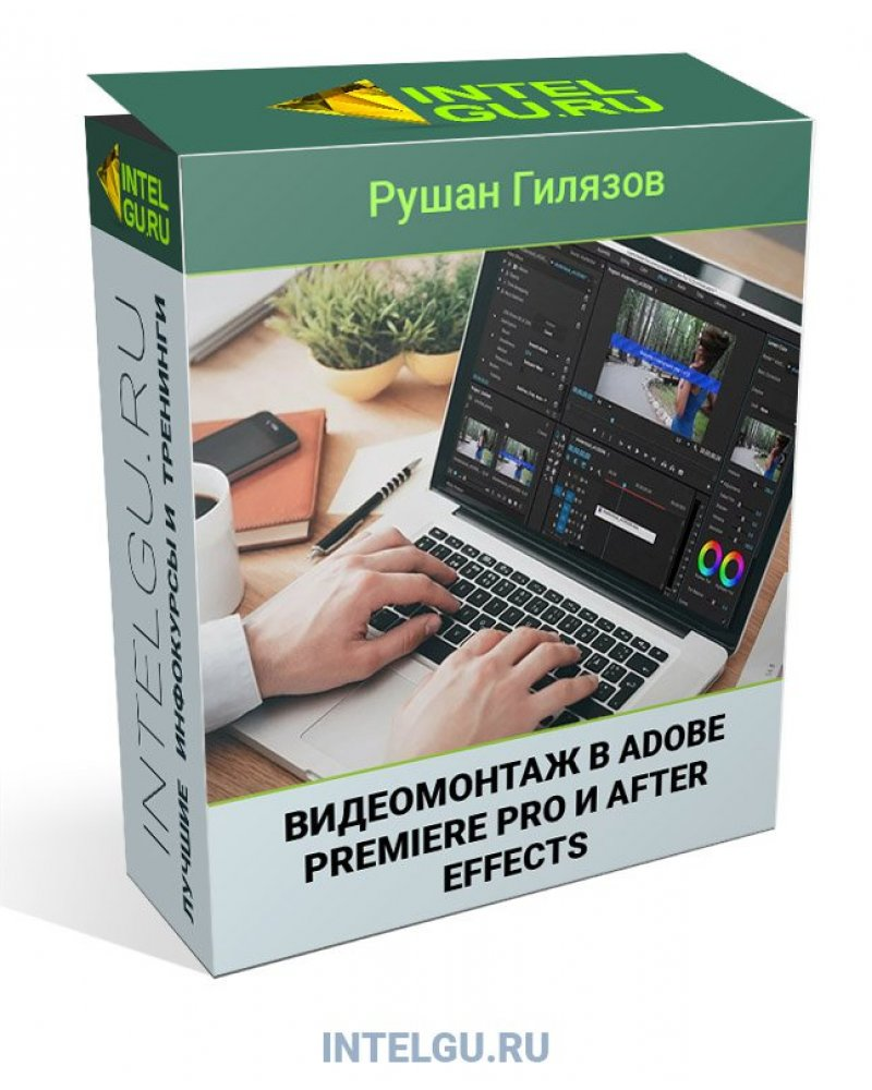Видеомонтаж в Adobe Premiere Pro и After Effects