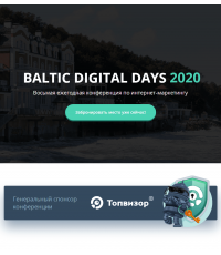 Baltic Digital Days 2019