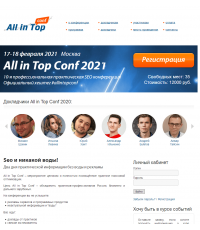 All in Top Conf 2019
