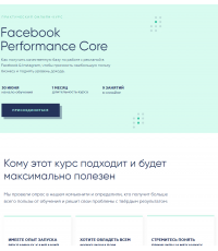 Facebook Performance Core