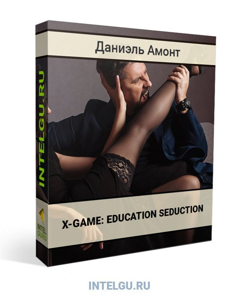 X-Game: Education Seduction