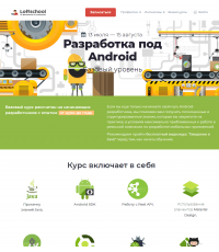 Android-разработка. Базовый курс