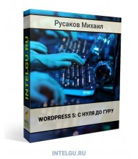 WordPress 5: с нуля до гуру