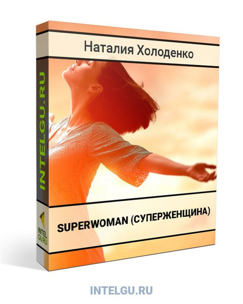 Superwoman (суперженщина)
